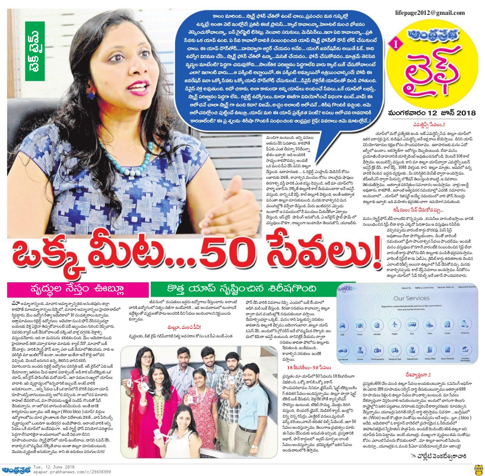 woobloo-in-Andhra-Prabha-Newspaper