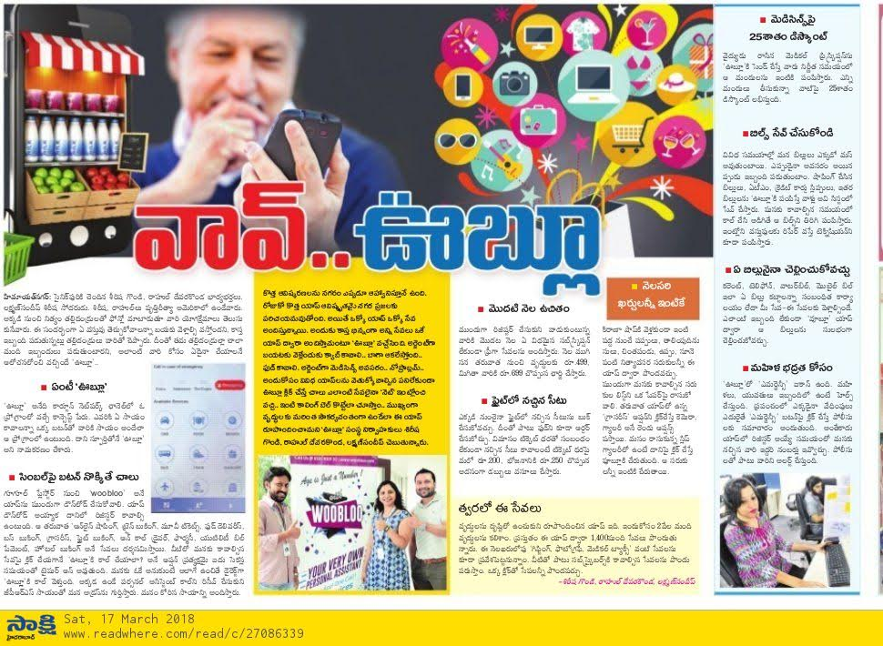 woobloo-sakshi-image-march
